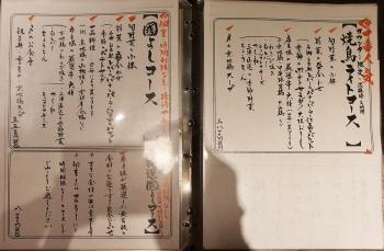 Kuniyoshi_menu03