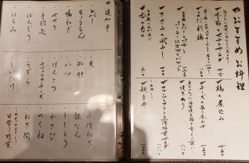 Kuniyoshi_menu04