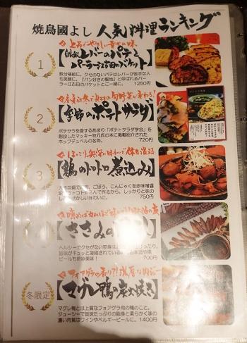 Kuniyoshi_menu05