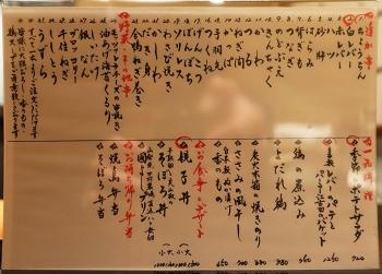 Kuniyoshi_menu06