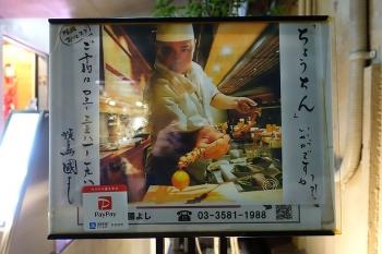 Kuniyoshi_paypay01