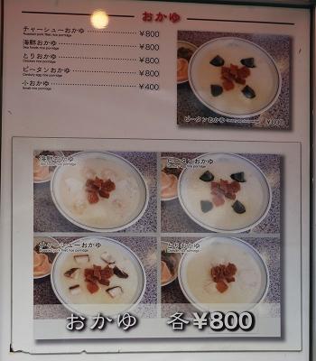Manraku_menu01
