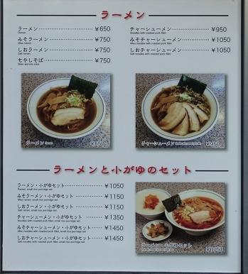 Manraku_menu02