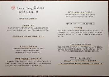 Miyu_menu01