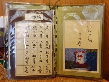 Musashiya_menu01