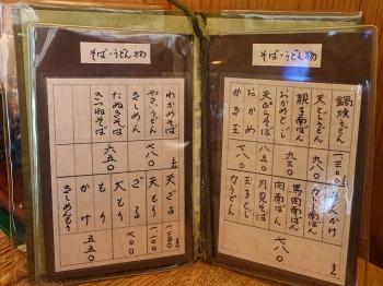 Musashiya_menu02