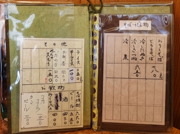 Musashiya_menu03