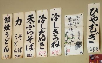 Musashiya_menu04