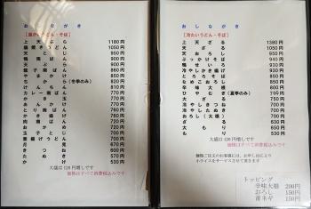 Owariya_menu01