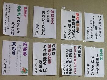 Owariya_menu03