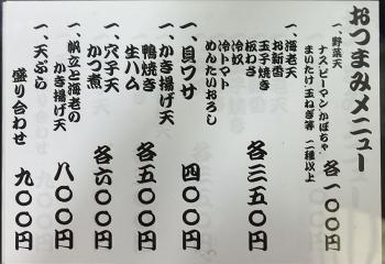 Owariya_menu04a