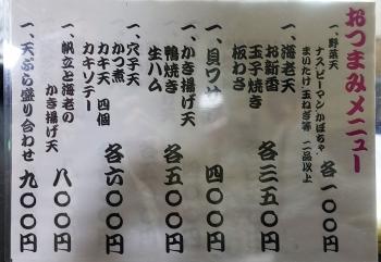 Owariya_menu04b