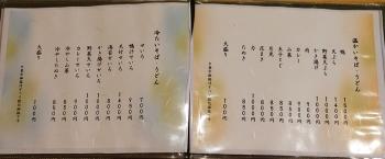 Siojima_menu02