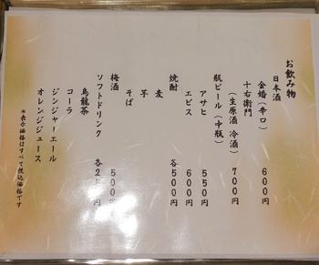 Siojima_menu04
