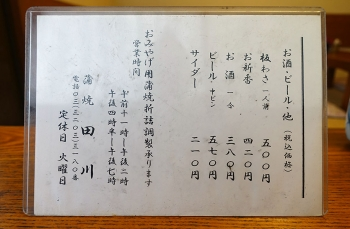 Tagawa_menu02