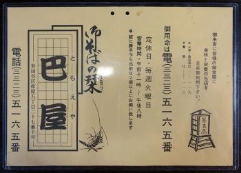 Tomoeya_menu01