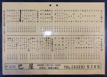 Tomoeya_menu02