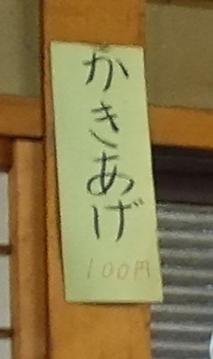 Tomoeya_menu03