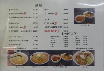 Wakui_menu01