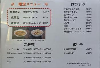Wakui_menu02