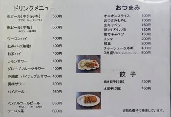 Wakui_menu03