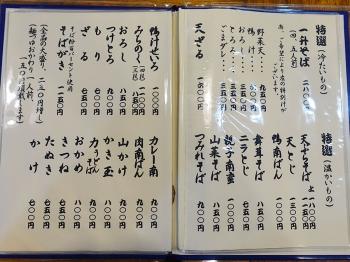 Yabutyu_menu01