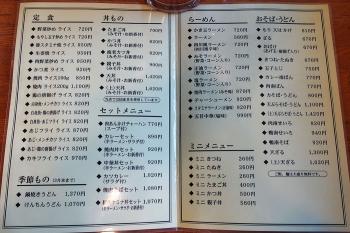 Yoshino_menu01