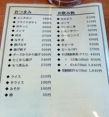 Yoshino_menu02