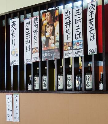 Yoshino_menu04
